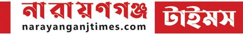 Home | নারায়ণগঞ্জ টাইমস | Narayanganj Times