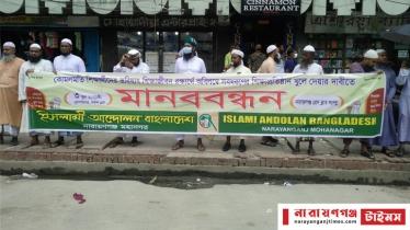 শিক্ষা প্রতিষ্ঠান খুলে দেয়ার দাবিতে নারায়ণগঞ্জে মানববন্ধন