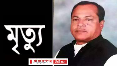 সোনারগাঁ উপজেলা চেয়ারম্যান মোশাররফ হোসেন আর নেই