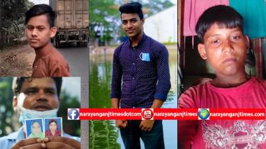 রূপগঞ্জ ট্র্যাজেডি : নিখোঁজ ৫১ শ্রমিকের তালিকা