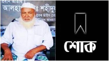 বন্দরে আ'লীগ নেতা শহিদুল্লাহর মৃত্যুতে আবদুল হাই'র শোক