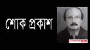 কবি আমজাদ হোসেনের মৃত্যুতে এটিএম কামালের শোক