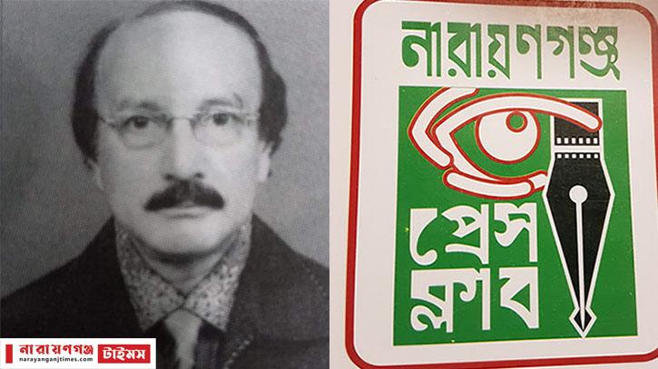 কবি আমজাদ হোসেনের মৃত্যুতে নারায়ণগঞ্জ প্রেস ক্লাবের শোক