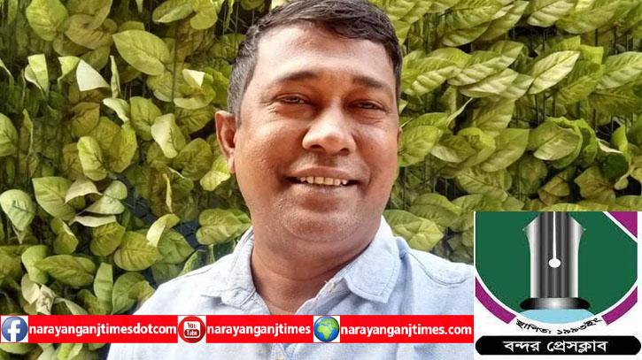 বন্দর প্রেস ক্লাবের নতুন সম্পাদক মহিউদ্দিন সিদ্দিকী