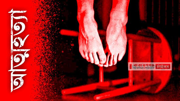 ফতুল্লায় গৃহবধূর আত্নহত্যা